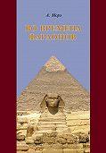 Александр Морэ -Во времена фараонов