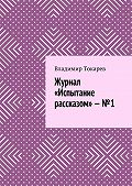 Владимир Токарев -Журнал «Испытание рассказом»–№1