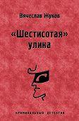 Вячеслав Жуков -«Шестисотая» улика