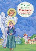 Мария Максимова -Житие блаженной Матроны Московской в пересказе для детей