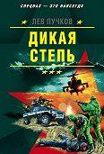 Лев Пучков -Дикая степь