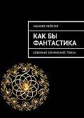 Максим Мейстер - Какбы фантастика. Собрание сочинений, том 14
