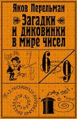 Яков Перельман -Загадки и диковинки в мире чисел