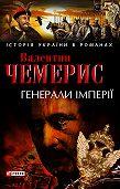 Валентин Чемерис -Генерали імперії