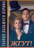 Роман Масленников -Теория Большого взрыва (The Big Bang Theory). 1-2 сезоны. Жгут!
