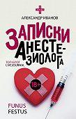 Александр Иванов -Записки анестезиолога