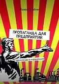 Павел Злобин -Пропаганда дляпредприятия. Пропаганда в маркетинге
