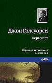 Джон  Голсуорси -Бересклет
