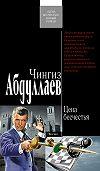 Чингиз Абдуллаев -Цена бесчестья