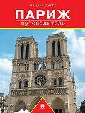 Вацлав Шуббе -Париж: путеводитель