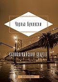 Чарльз Буковски - Калифорнийский квартет (сборник)