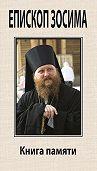 В. Ю. Малягин -Преосвященный Зосима, епископ Якутский и Ленский. Книга памяти