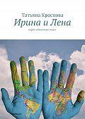 Татьяна Краснова - Ирина иЛена. серия «Знакомые лица»