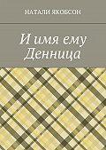 Натали Якобсон -Иимя ему Денница