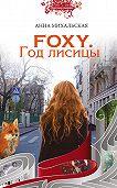 Анна Михальская, Анна Михальская - Foxy. Год лисицы