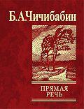 Борис Чичибабин - Прямая речь (сборник)