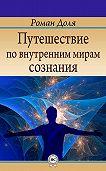Роман Доля - Путешествие по внутренним мирам сознания