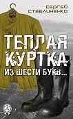 Сергей Стеблиненко -Теплая куртка из шести букв…