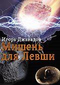 Игорь Джавадов - Мишень для левши (сборник)