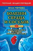 Юлия Попова -Болезни сердца и сосудов. Диагностика, лечение, профилактика