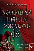 Галина Гордиенко -Большая книга ужасов. 46 (сборник)