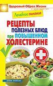 Марина Смирнова - Лечебное питание. Рецепты полезных блюд при повышенном холестерине