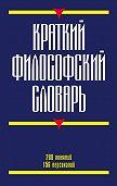 Галина Кириленко, Евгений Шевцов - Краткий философский словарь