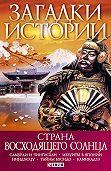 Д. В. Журавлев -Страна восходящего солнца