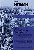 Иван Ильин - О сопротивлении злу силою