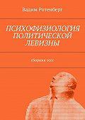 Вадим Ротенберг -Психофизиология политической левизны. Сборникэссе