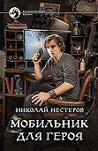 Николай Нестеров -Мобильник для героя