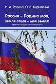 Ирина Репина -Россия – Родина моя, земля отцов – моя земля! Сборник методических материалов