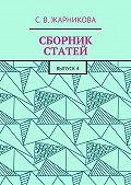 Светлана Жарникова -Сборник статей. Выпуск4