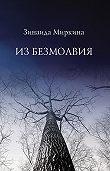 Зинаида Миркина -Из безмолвия