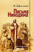 Ян Добрачиньский -Письма Никодима