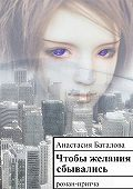 Анастасия Баталова -Чтобы желания сбывались