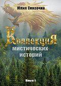 Юлия Скипочка - Коллекция мистических историй