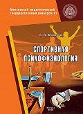 Елена Фомина -Спортивная психофизиология