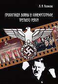 Арина Полякова - Пропаганда войны в кинематографе Третьего Рейха