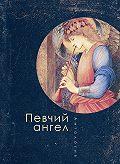Антология -Певчий ангел