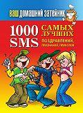 Иван Тихонов -1000 самых лучших SMS-поздравлений, признаний, приколов