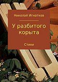 Николай Игнатков -У разбитого корыта