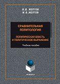 М. Желтов, Виктор Желтов - Сравнительная политология. Политическая власть и политическое выражение