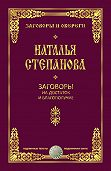 Наталья Ивановна Степанова - Заговоры на достаток и благополучие