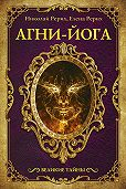 Елена Ивановна Рерих -Агни-йога (сборник)