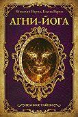 Николай Рерих -Агни-йога (сборник)