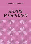 Николай Сташков -Дария ичародей