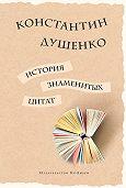 Константин Душенко -История знаменитых цитат