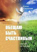 Елена Клименко -Обещаю быть счастливым. Спасибо засчастье
