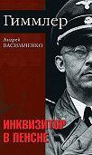 Андрей Васильченко -Гиммлер. Инквизитор в пенсне